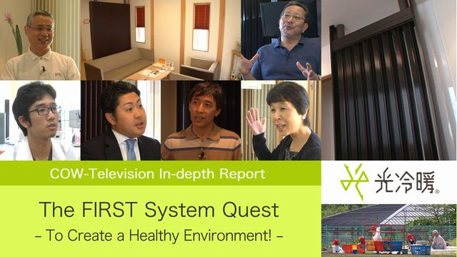 The FIRST System Quest  To Create a Healthy Environment!