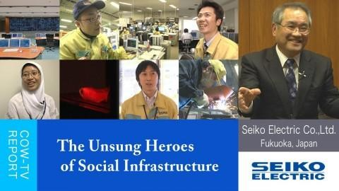 The Unsung Heroes of Social Infrastructure