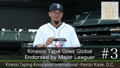 Kinesio Tape Goes Global Endorsed by Major Leaguer (On Air April 2016)