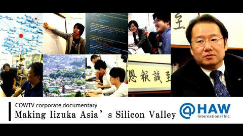 Making Iizuka Asia's Silicon Valley(2017年10月公開)